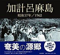 加計呂麻島 昭和37年/1962―ヨーゼフ・クライナー撮影写真集―