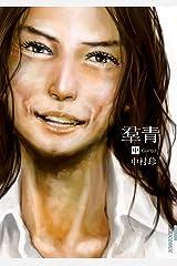 羣青 中 (IKKI COMIX) Kindle版