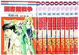 図書館戦争 LOVE&WAR コミック 1-10巻 セット (花とゆめCOMICS)