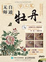 牡丹 工筆中国画 独学版 (中国絵画)