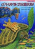 恐竜トリケラトプスと巨大ガメ アーケロンの海岸の巻 (恐竜の大陸)