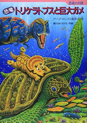 恐竜トリケラトプスと巨大ガメ アーケロンの海岸の巻 (恐竜の大陸)の詳細を見る