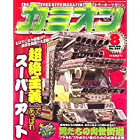 カミオン 2006年 08月号 [雑誌]