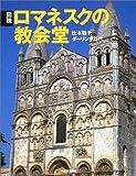 図説 ロマネスクの教会堂 (ふくろうの本)