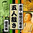 【猫間川寄席ライブ】 五人裁き