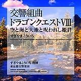 「交響組曲「ドラゴンクエストVIII」空と海と大地と呪われし姫君」の画像