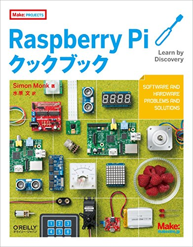 Raspberry Piクックブック (Make:PROJECTS)の詳細を見る