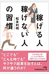 稼げる人稼げない人の習慣 (日経ビジネス人文庫) 文庫