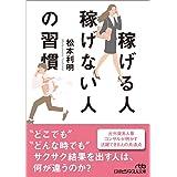 稼げる人稼げない人の習慣 (日経ビジネス人文庫)