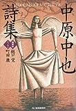 中原中也詩集 (ハルキ文庫 (な2-2))