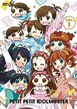 ぷちます!! -プチプチ・アイドルマスター- Vol.1【DVD】[DVD]