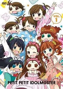 ぷちます! !  -プチプチ・アイドルマスター- Vol.1 [DVD]
