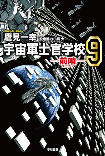 宇宙軍士官学校─前哨─ 9 (ハヤカワ文庫JA)の詳細を見る