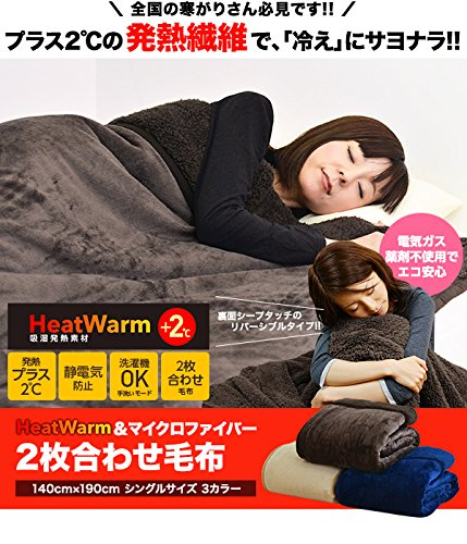 Heat Warm&マイクロファイバー あったか2枚合わせ毛布 140cm×190cm シングル ブラウン 【発熱素材使用/静電気防止/洗濯可能】