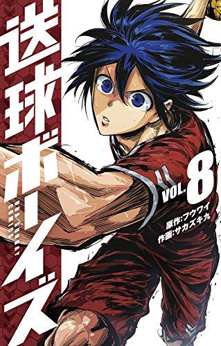 送球ボーイズ 8 (裏少年サンデーコミックス)