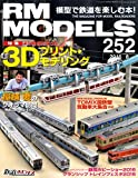 RM MODELS (アールエムモデルズ) 2016年 08月号 Vol.252