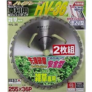 バクマ 草刈用 刈払いチップソー HV-36 お買得2枚組 255×36P HVL-36 2P