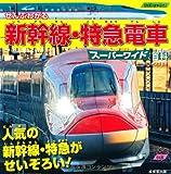 ぜんぶわかる 新幹線・特急電車スーパーワイド百科