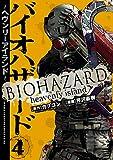 バイオハザード ~ヘヴンリーアイランド~ 4 (少年チャンピオン・コミックス エクストラ)