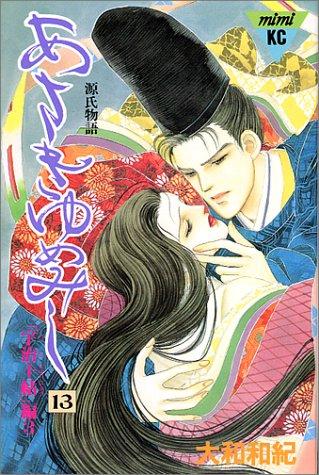 あさきゆめみし―源氏物語 (13) (講談社コミックスミミ (422巻))の詳細を見る