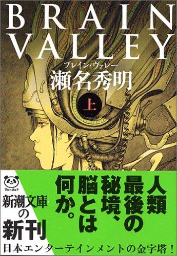 BRAIN VALLEY〈上〉 (新潮文庫)の詳細を見る