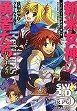 ソード・ワールド2.0リプレイ  新米女神の勇者たちリターンズ (富士見ドラゴンブック)