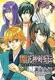 幕末恋華・花柳剣士伝 2 (B's LOG Comics)