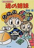 魂の姉妹―2年A組探偵局 (角川文庫)