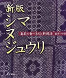 新版 シマヌジュウリ―奄美の食べものと料理法