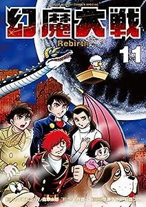 幻魔大戦 Rebirth(11) (少年サンデーコミックススペシャル)