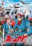 恐竜探険隊ボーンフリーVOL.1 [DVD]