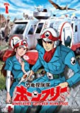 恐竜探険隊ボーンフリー VOL.1[DVD]