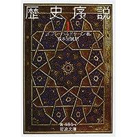 歴史序説 1 (岩波文庫 青 481-1)