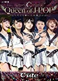 ℃-ute武道館コンサート2013『Queen of J-POP~たどり着いた女戦士~』 [DVD]