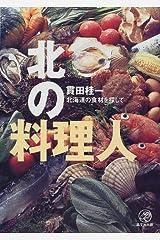 北の料理人?北海道の食材を探して 単行本