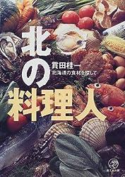 北の料理人?北海道の食材を探して