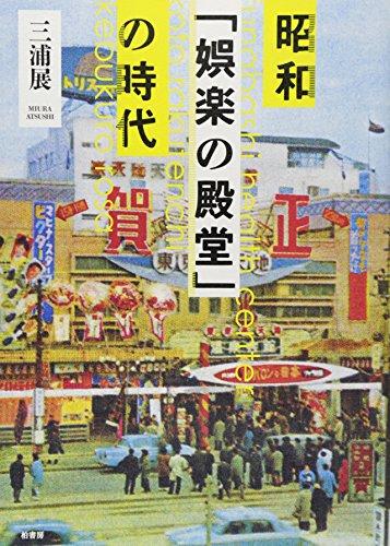 昭和「娯楽の殿堂」の時代の詳細を見る