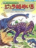 恐竜トリケラトプスのジュラ紀めいろ (たたかう恐竜たち)