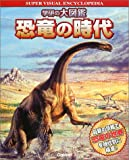 恐竜の時代 (学研の大図鑑)