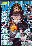 マンガ感想(週刊少年マガジン24号)