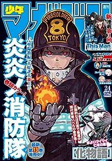 [雑誌] 週刊少年マガジン 2018年24号 [Weekly Shonen Magazine 2018-24]