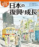 絵本版おはなし日本の歴史 (24) 日本の復興と成長
