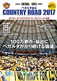 FOOTBALL PEOPLE責任編集 ベガルタ仙台「COUNTRY ROAD 2017」 (ぴあMOOK)