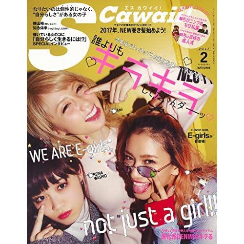 S Cawaii!(エスカワイイ) 2017年 02 月号
