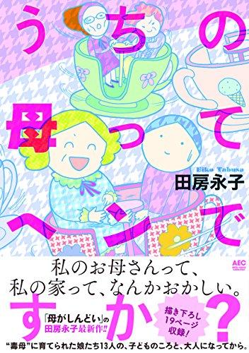うちの母ってヘンですか? (Akita Essay Collection)の詳細を見る