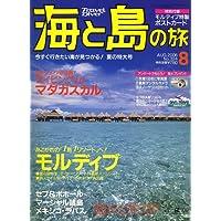 海と島の旅 2006年 08月号 [雑誌]