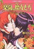 楽園の魔女たち 〜ミストルテインの矢〜 (楽園の魔女たちシリーズ) (コバルト文庫)