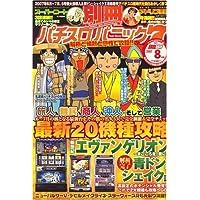 別冊パチスロパニック7 (セブン) 2007年 08月号 [雑誌]