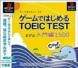 ゲームではじめるTOEIC TEST まずは入門編1500