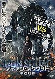 アイアン・スクワッド/甲鉄戦線 [DVD]